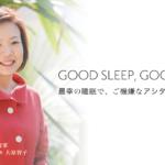 最高の睡眠で、ご機嫌なアシタとミライを。